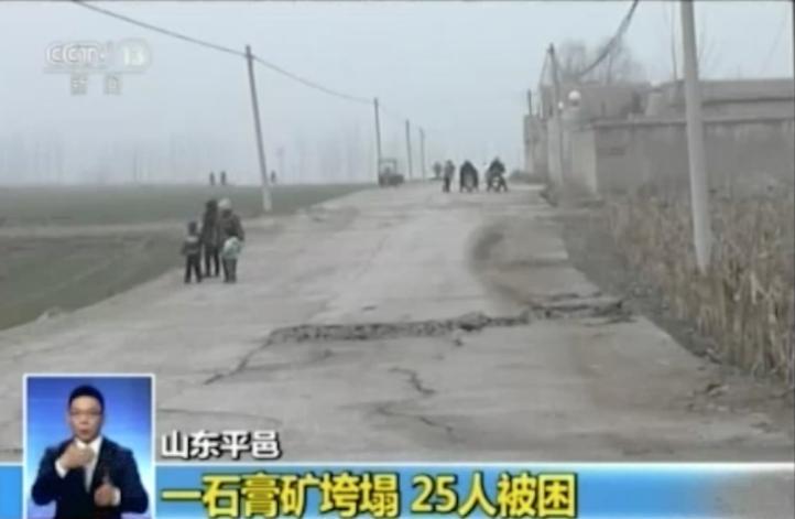 Más de 25 personas enterradas tras derrumbe de mina en China